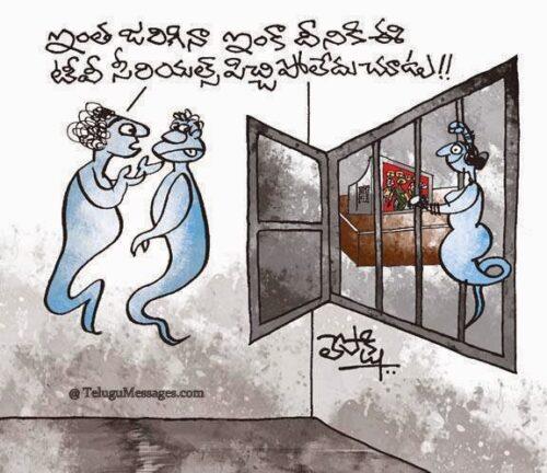 tv serial jokes in telugu