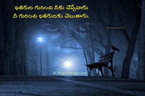 Don't trust all - Telugu Life Quotes