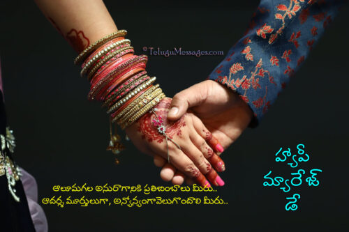 Happy Married Life Quotations in Telugu
