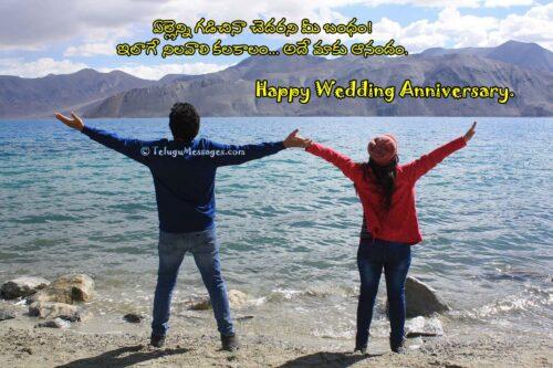 Happy Wedding Anniversary Wishes in Telugu