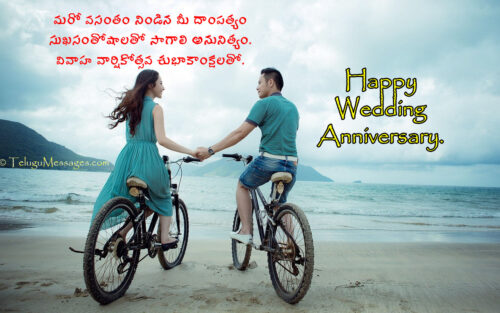 Marriage Day Quotes Telugu