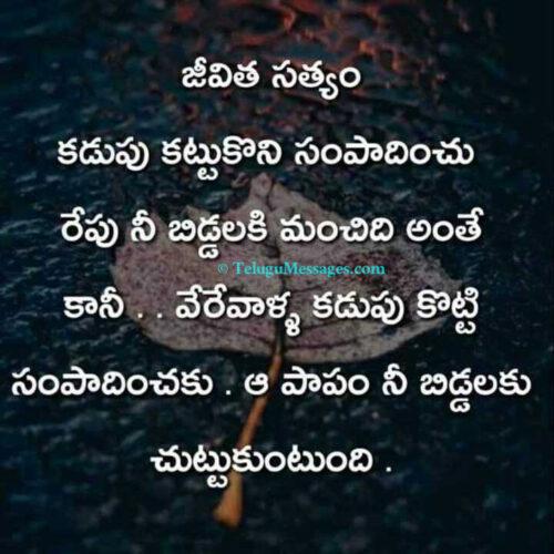 Real Life Quotes Telugu