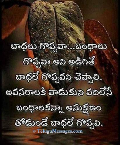 Sad Life Quote on Relations