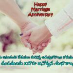 Best Wedding Anniversary Quotes in Telugu