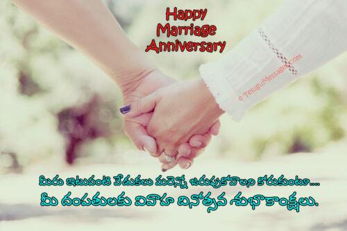 Telugu Marriage Anniversary Wishes