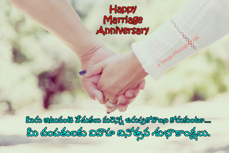 Telugu Marriage Anniversary Wishes