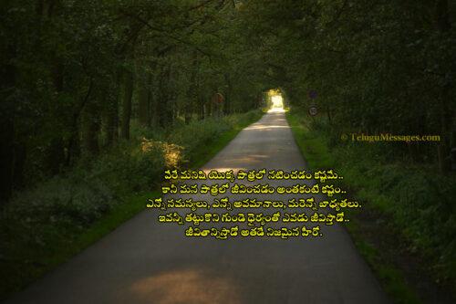 Telugu Motivational Quotes on Life