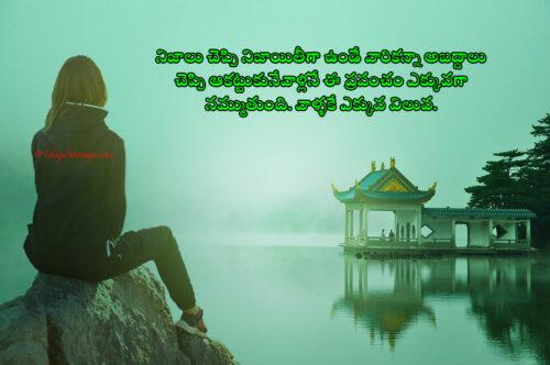 Telugu Sad Quotes on Life