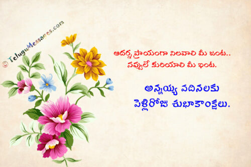 Wedding Day Wishes in Telugu for Brother and Sister in law