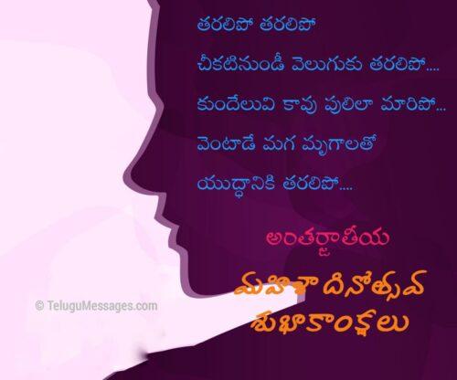International women's day wishes in Telugu