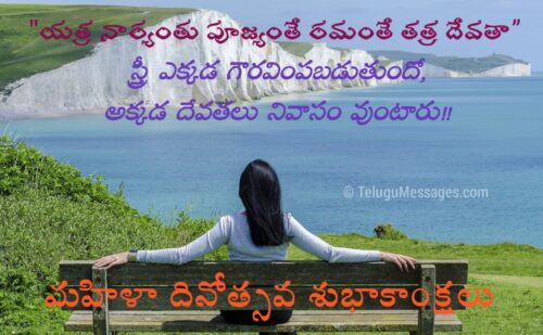 Respect Women - Happy Womens Day Wishes