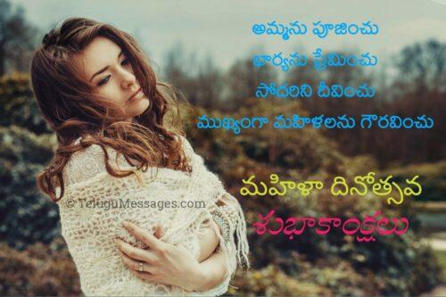 Respect Women - Womens Day Motivational Message