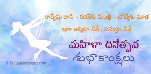 Womens Day Wishes