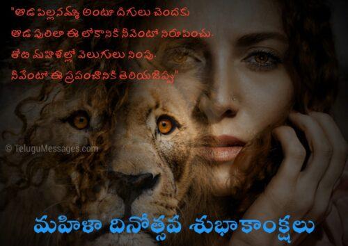 Women's day wishes Telugu