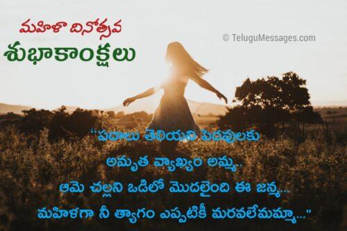 women's day wishes in Telugu